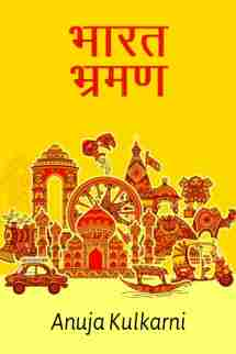 भारत भ्रमण by Anuja Kulkarni in Marathi
