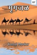 मृगजळ ( भाग -7) मराठीत Komal Mankar