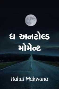 the untold moment by Rahul Makwana in Gujarati