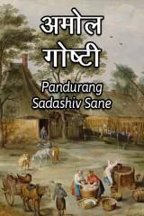अमोलगोष्टी  by Sane Guruji in Marathi