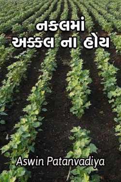nakalma akal na hoy by aswin patanvadiya in Gujarati