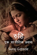 Ruhi - A Musical Journey by Suraj Gatade in Marathi