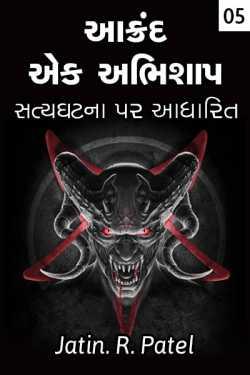 Aakrand ek abhishaap - 5 by Jatin.R.patel in Gujarati