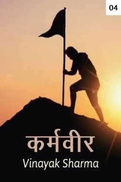 Karmveer - 4 by vinayak sharma in Hindi