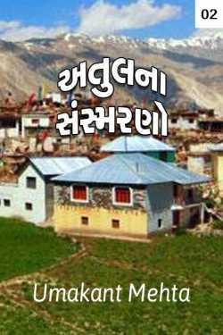 ATUL NA SANSMARANO BHAG  1 - 2 by Umakant in Gujarati