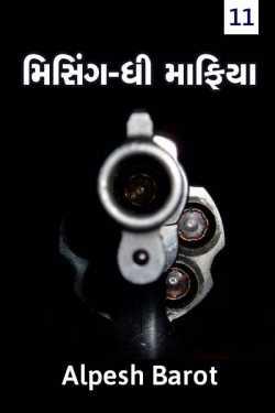Missing - The Mafia story - 11 by Alpesh Barot in Gujarati