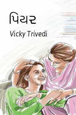 Piyar by Vicky Trivedi in Gujarati