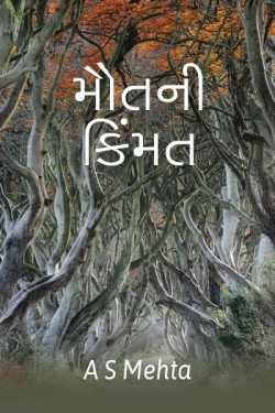Mount ni kimat - 1 by A friend in Gujarati