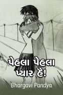 Pehla pehla pyar hai by Bhargavi Pandya in Gujarati