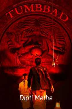 Tumbbad by Dipti Methe in Marathi