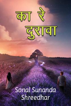 ka re durawa by Sonal Sunanda Shreedhar in Marathi