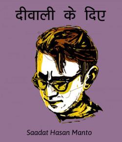 Diwali ke liye by Saadat Hasan Manto in Hindi