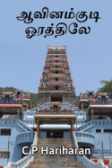 At the bottom of the Avinamukkudi - 2 by c P Hariharan in Tamil