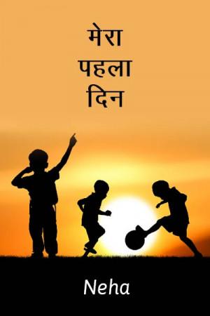 मेरा पहला दिन बुक Neha द्वारा प्रकाशित हिंदी में