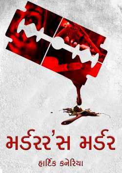 Murderer's Murder- 1 by Hardik Kaneriya in Gujarati