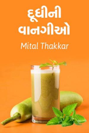 Mital Thakkar દ્વારા દૂધીની વાનગીઓ ગુજરાતીમાં