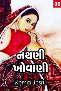 Nathani Khovani - 6 by Komal Joshi Pearlcharm in Gujarati