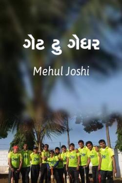 Gate to gather  - 1 by Mehul Joshi in Gujarati