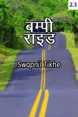Fulke - Bampi Rides - 2 by Swapnil Tikhe in Marathi