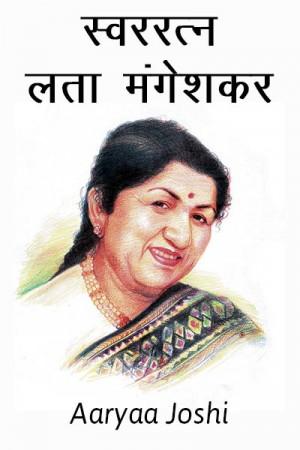 स्वररत्न-- लता मंगेशकर मराठीत Aaryaa Joshi