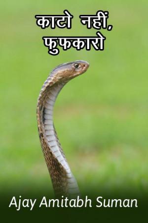 काटो नहीं, फुफकारो बुक Ajay Amitabh Suman द्वारा प्रकाशित हिंदी में