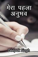 मेरा पहला अनुभव.... बुक Deepak Singh द्वारा प्रकाशित हिंदी में