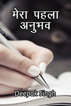 Mera pahla anubhav by Deepak Singh in Hindi