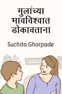 मुलांच्या भावविश्वात डोकावताना.. मराठीत Suchita Ghorpade