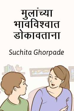 Mulanchya bhavvishwat dokavtana.. by Suchita Ghorpade in Marathi