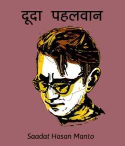 Duda Pahalwan by Saadat Hasan Manto in Hindi