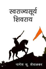 स्वराज्यसूर्य शिवराय  द्वारा Nagesh S Shewalkar in Marathi