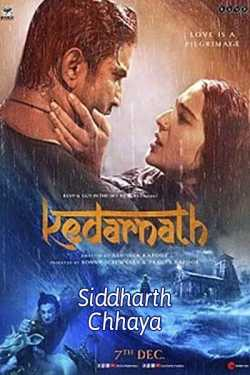 Kedarnath - Movie Review by Siddharth Chhaya in Gujarati