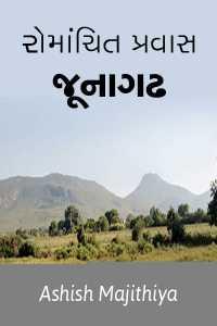 રોમાંચિત પ્રવાસ # જૂનાગઢ