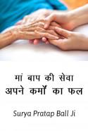 मां बाप की सेवा - अपने कर्मों का फल बुक Surya Pratap Ball Ji द्वारा प्रकाशित हिंदी में
