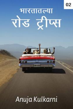 7 - Bhartatya road tips - 2 by Anuja Kulkarni in Marathi
