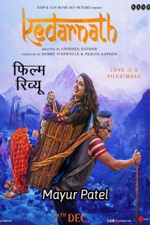 केदारनाथ - फिल्म रिव्यू बुक Mayur Patel द्वारा प्रकाशित हिंदी में