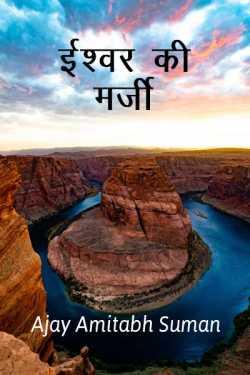 Ishwar ki marji by Ajay Amitabh Suman in Hindi
