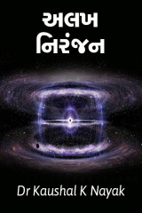 અલખ નિરંજન  by DrKaushal Nayak in Gujarati