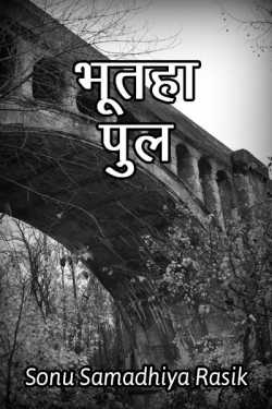haunted Bridge by सोनू समाधिया रसिक in Hindi
