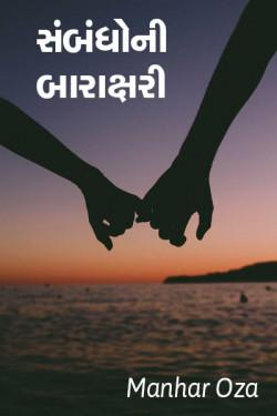 સંબંધોની બારાક્ષરી  દ્વારા Manhar Oza in Gujarati
