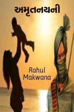 amrut nayani by Rahul Makwana in Gujarati