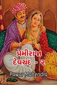Premiraja Devchand - 2