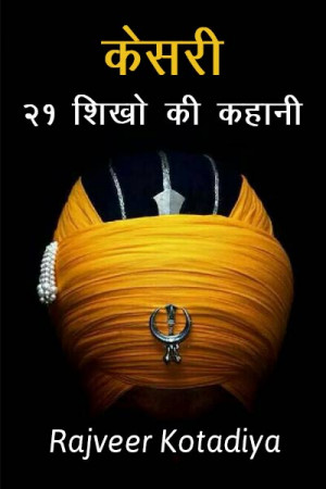 केसरी - २१ शिखो की कहानी बुक Rajveer Kotadiya द्वारा प्रकाशित हिंदी में