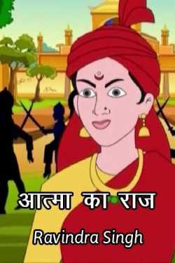 Aatma ka raaz by Ravi kumar bhatt in Hindi