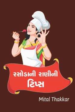 Rasoda ni rani ni tips by Mital Thakkar in Gujarati