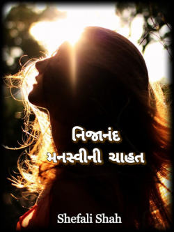 Nijanand - Manasvini Chahat by Shefali in Gujarati