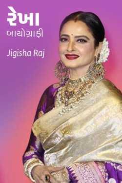 Rekha Biography by Jigisha Raj in Gujarati