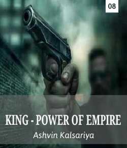 KING - POWER OF EMPIRE - 8 by Ashvin Kalsariya in Gujarati