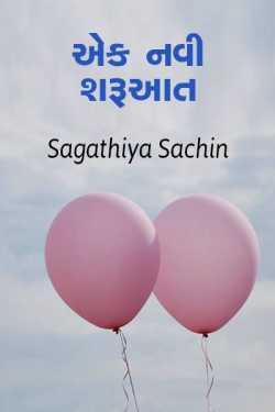 A new beginning By Sagathiya sachin in Gujarati