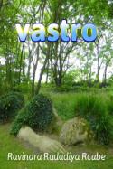 vastro by Ravindra Radadiya Rcube in English